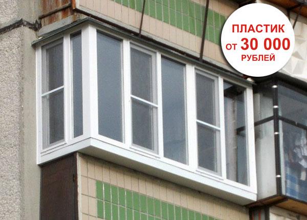 Остекление балконов в Челябинске цены.